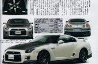 Nissan выпустил брошюру Nissan GT-R Spec V