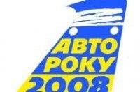 Победитель акции «Автомобиль года в Украине 2008» - Ford Mondeo
