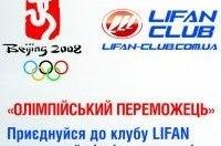 На Олимпийские игры с Lifan 520