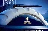 «НИКО-Украина Левый Берег» предлагает кредит на Mitsubishi под 0% на 2 года