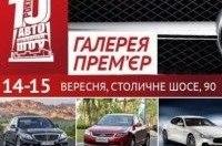Столичное Автошоу 2013: что нового покажут в Киеве