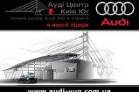 Что такое Audi Finance от «Ауди Центр Киев Юг»?