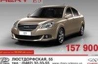 Chery E5 с привлекательной ценой - 157 900 грн. - ждет своих владельцев
