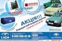 В Украине действует специальное летнее предложение на покупку ВАЗ