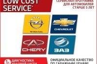 LOW COST SERVICE - сервисная программа для автомобилей старше 5 лет!