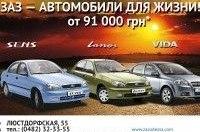 Цены на автомобили ЗАЗ от 91 000 грн.