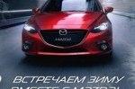 Встречай зиму с Mazda!
