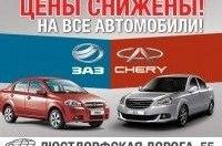 Спецпредложение на автомобили ZAZ, CHERY! Цены снижены!