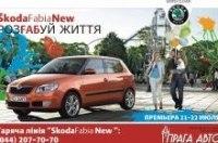 «Прага Авто» приглашает на премьеру Skoda Fabia New