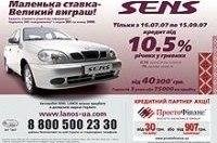 Sens стал доступен за 30 грн. в день