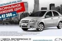 Выгодные предложения на автомобили ЗАЗ! Цены снижены до 42 360 грн.!