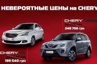 Невероятные цены на Chery с выгодой до 61 600 грн!