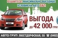 ВЫГОДНЫЕ УСЛОВИЯ на авто ЗАЗ! Цены снижены до 42 000 грн.!