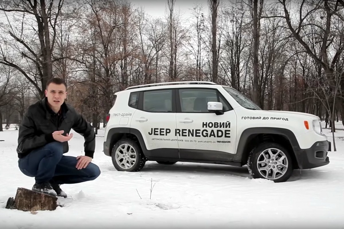 Тест-драйв Jeep Renegade: Jeep Renegade: Jeep или не Джип?