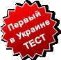 Первый тест-драйв модели в Украине