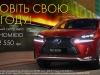 Вигідна цінова пропозиція на Lexus NX 300h