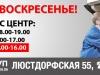 """С 1 сентября СЦ """"АВТО ГРУП"""" работает в ВОСКРЕСЕНЬЕ!"""