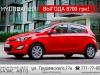 Удачная покупка! Hyundai i20! Выгода - 8700 грн!