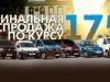 Финальная распродажа последних Caddy, Transporter, Multivan по курсу 1$ = 17,5 ГРН.