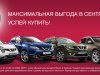Максимальная выгода при покупке Nissan в «АвтоАльянс Киев» в сентябре. Успей приобрести с выгодой до 330 000 грн.