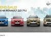 Weekend Sale с Renault!