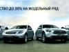 Эксклюзивное предложение на роскошные автомобили Infiniti от Авто-Актив*