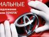 Специальные ценовые предложения на автомобили Toyota!