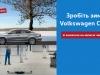 Підготуйтесь до зими! Проведіть Car Check для свого Volkswagen!