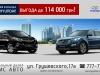 Hyundai ix35 F/L и Hyundai SantaFe выгоднее до 114 000 грн.!