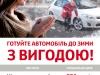 Специальные предложения в Тойота ВиДи Автострада*