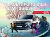 Скидки до 20% на запчасти для Mitsubishi в «НИКО ЦЕНТР КИЕВ»