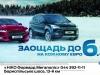 Спец. курс  и скидки на автомобили Ford в «НИКО Форвард Мегаполис»