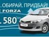 Новогоднее предложение на ZAZ FORZA: выгода до 41 580 грн!