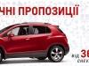 Новогоднее предложение от Chevrolet