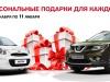В «АвтоАльянс Киев» подарки выбираете сами!