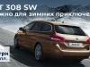 Новый Peugeot 308 SW еще доступней – экономьте 4 грн. на каждом долларе*!