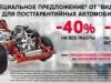 Специальное предложение от «ВиДи Армада» для постгарантийных автомобилей Nissan