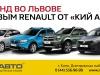 Уикенд во Львове с новым Renault от «Кий Авто»