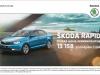 Специальная февральская цена на автомобили Skoda Rapid