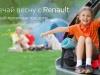 Встречай весну с Renault в Кий Авто!