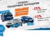 Унікальна пропозиція — СПЕЦтариф КАСКО дійсний для акційного переліку Volkswagen Jetta 1,6 TDI