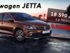 СУПЕР ціни на Volkswagen Jetta!