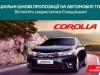 Cпеціальні цінові пропозиції на автомобілі Toyota! Встигніть скористатися Спеццінами!
