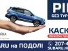 Год без забот – горячее предложение от Subaru на Подоле!