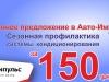 Сезонная профилактика системы кондиционирования всего за 150 грн!