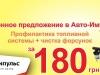 Диагностика топливной системы +чистка форсунок всего за 180 грн!