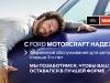 MOTORCRAFT SERVICE - программа обслуживания автомобилей старше 3-х лет
