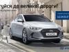 Купуйте нову Hyundai Elantra та отримуйте безкоштовне сервісне обслуговування!