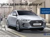 ������� ���� Hyundai Elantra �� ��������� ����������� ������� ��������������!