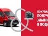 Бонус для профи: к коммерческим CITROЁN – зимние грузовые шины Nokian в подарок!